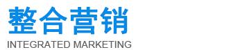 整合营销服务